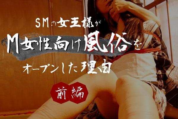 「性器でイクより、もっと気持ちいいことを」 SMの女王様がM女性向け風俗をオープンした理由【前編】